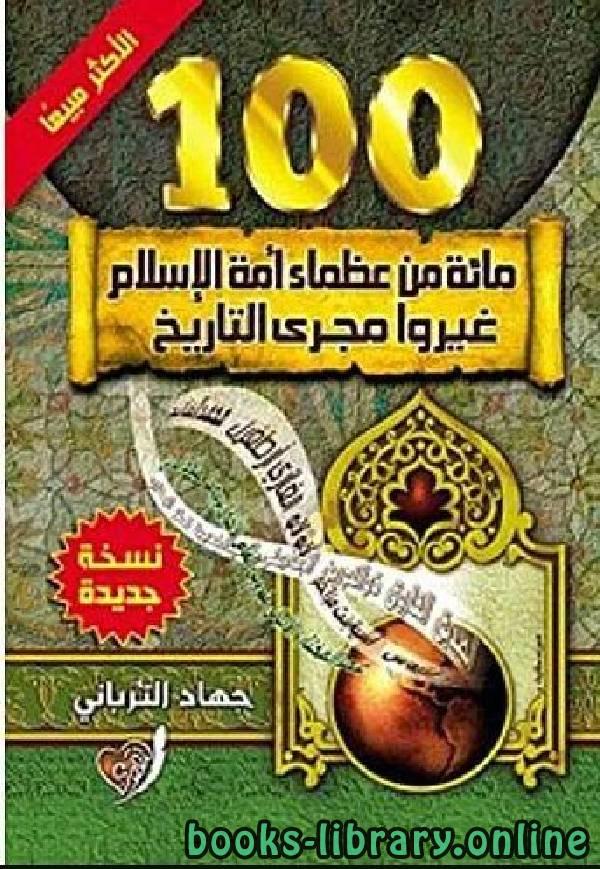 ❞ كتاب مائة من عظماء أمة الإسلام غيروا مجرى التاريخ ❝  ⏤ جهاد الترباني