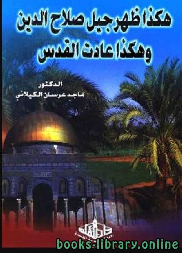 ❞ كتاب هكذا ظهر جيل صلاح الدين وهكذا عادت القدس ❝  ⏤ ماجد عرسان الكيلاني