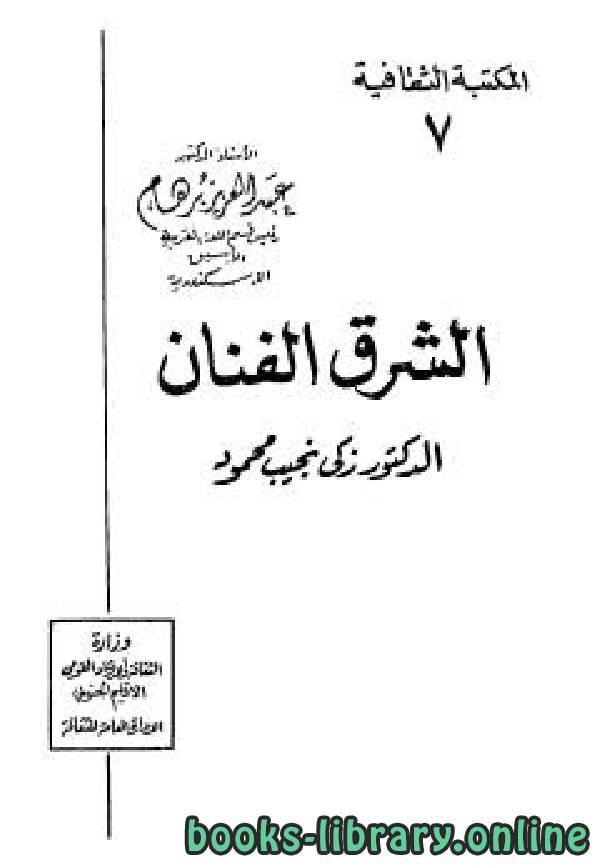 ❞ كتاب الشرق الفنان ❝  ⏤ زكي نجيب محمود