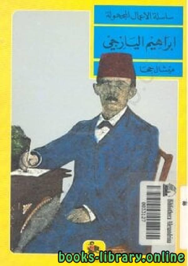 ميشال جحا