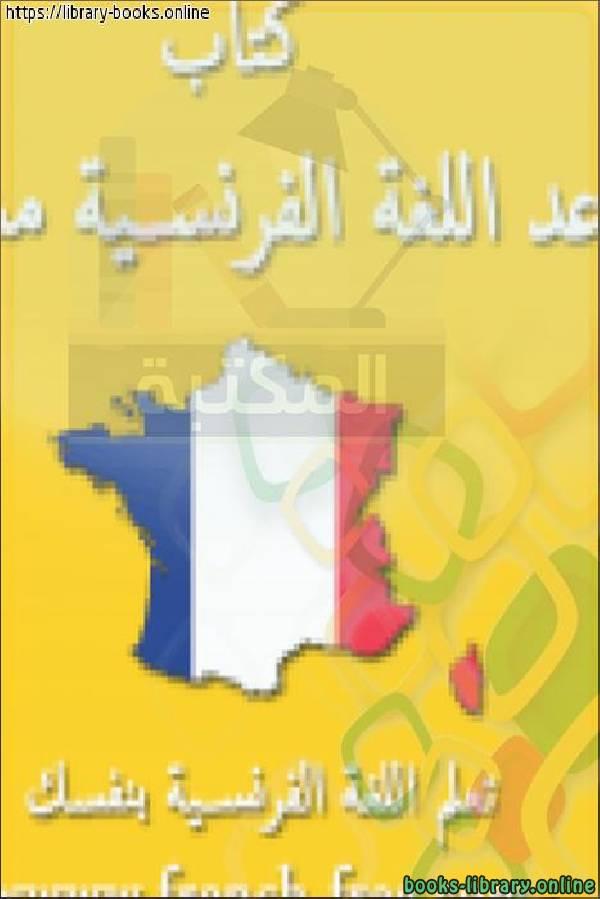 ❞ كتاب قواعد اللغة الفرنسية ❝  ⏤ محمد ابو سليم