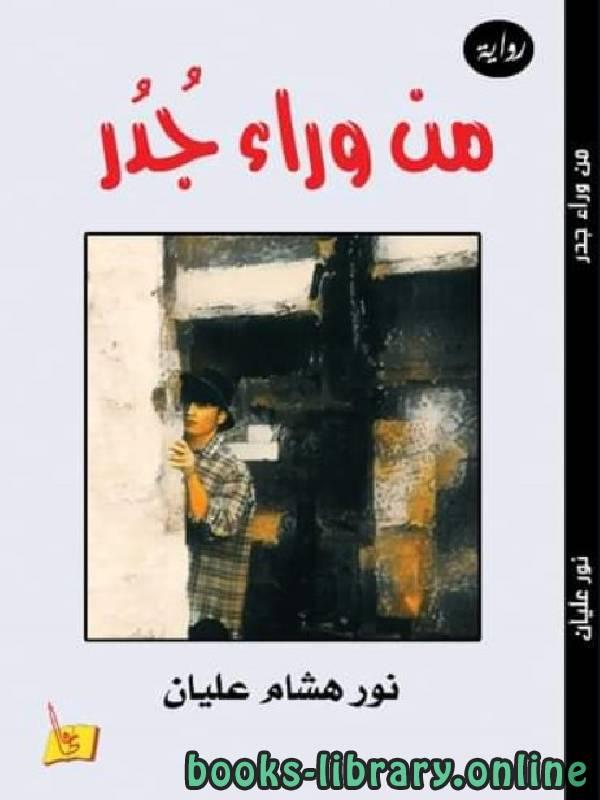 ❞ رواية من وراء جدر ❝  ⏤ نور عليان