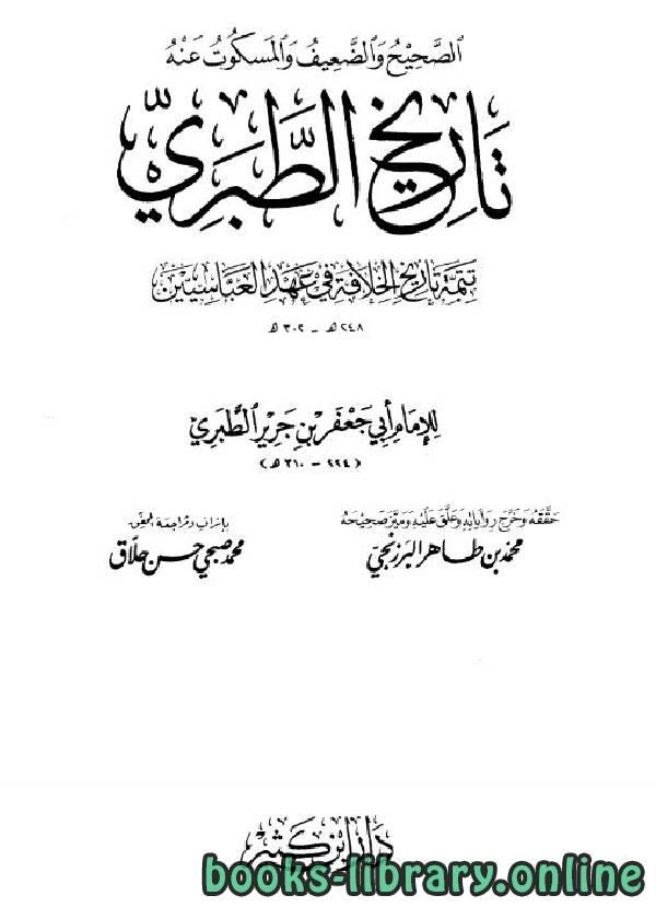 صحيح وضعيف تاريخ الطبري ج13