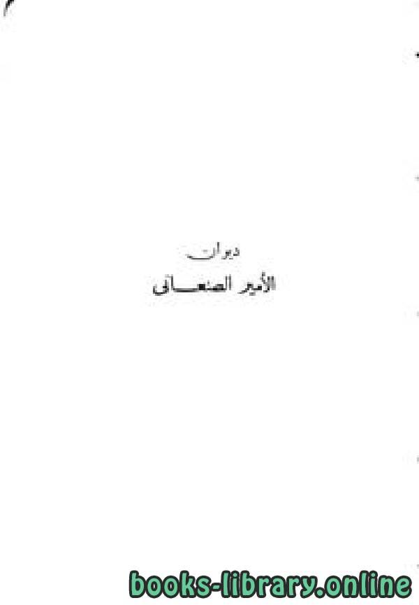 ❞ ديوان الأمير الصنعانى ❝  ⏤ محمد بن إسماعيل الأمير الصنعاني
