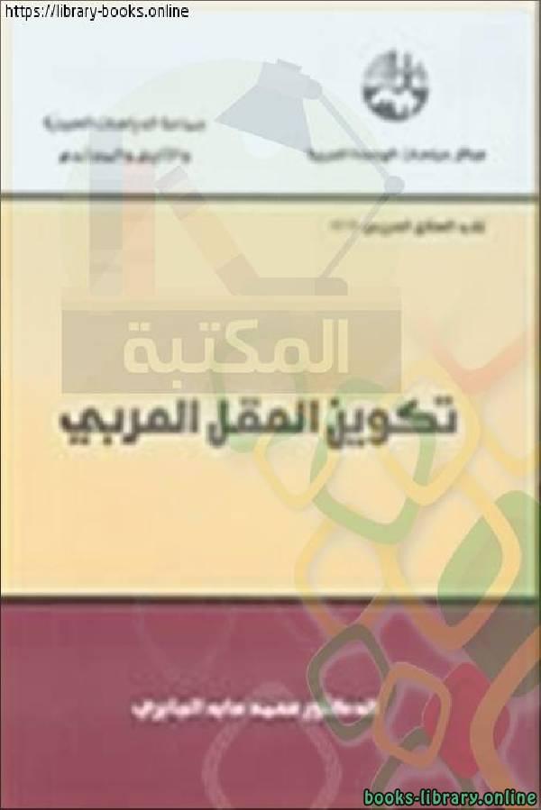 ❞ كتاب تكوين العقل العربي ❝  ⏤ محمد عابد الجابرى
