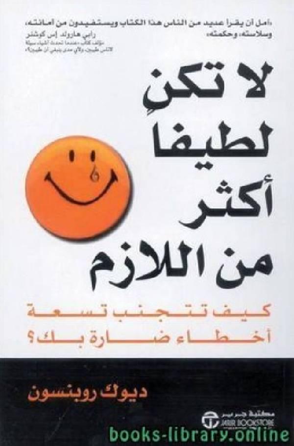 ❞ كتاب لا تكن لطيفا أكثر من اللازم ❝  ⏤ ديوك روبنسون