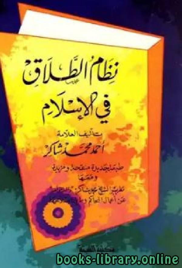 ❞ كتاب نظام الطلاق في الإسلام ❝  ⏤ أحمد محمد شاكر أبو الأشبال