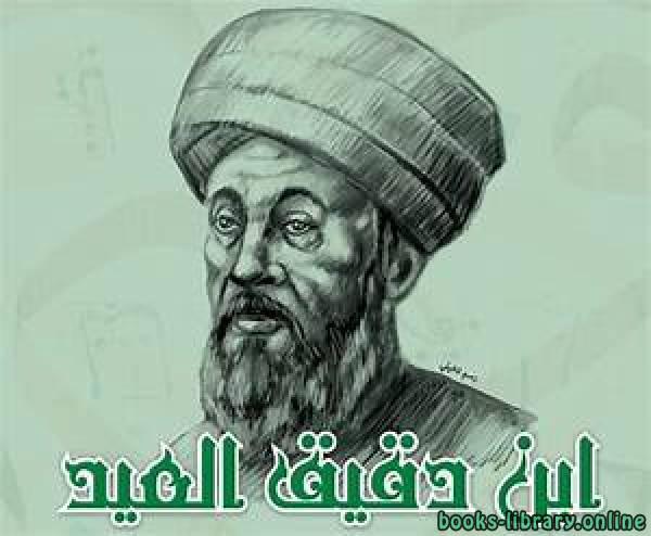 كتب تقي الدين ابن دقيق العيد
