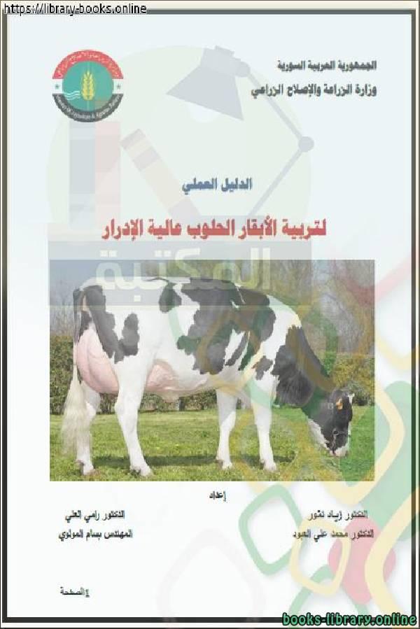 ❞ كتاب الدليل العملي لتربية الأبقار الحلوب عالية الادرار ❝  ⏤  مجموعة من المؤلفين