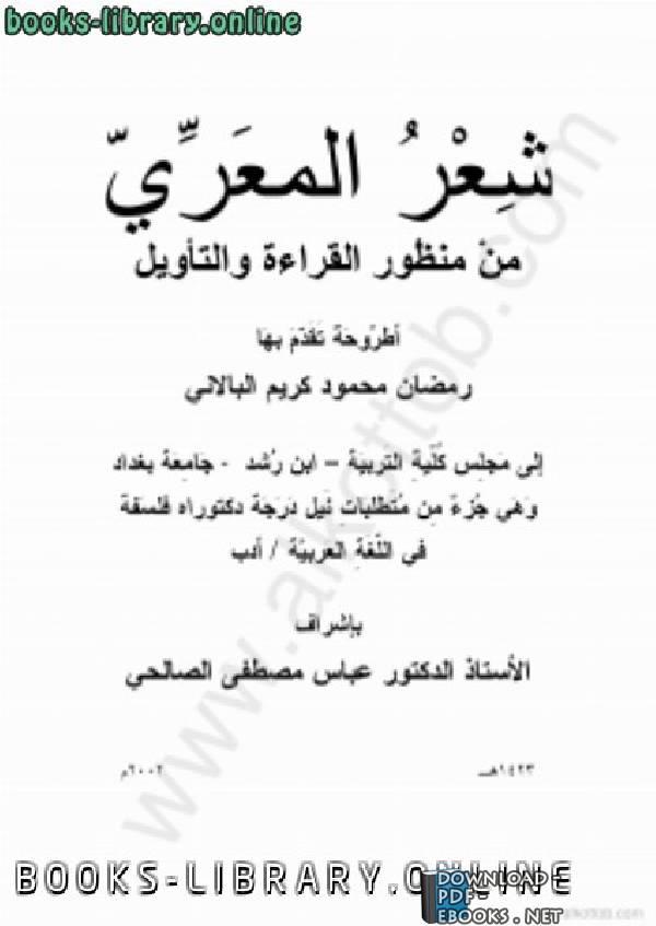 ❞ ديوان شعر المعري من منظور القراءة والتأويل ❝  ⏤ عباس مصطفى الصالحى