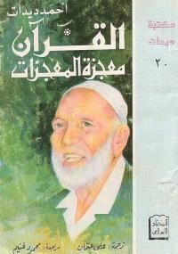 ❞ كتاب القرآن معجزة المعجزات ❝  ⏤ أحمد ديدات