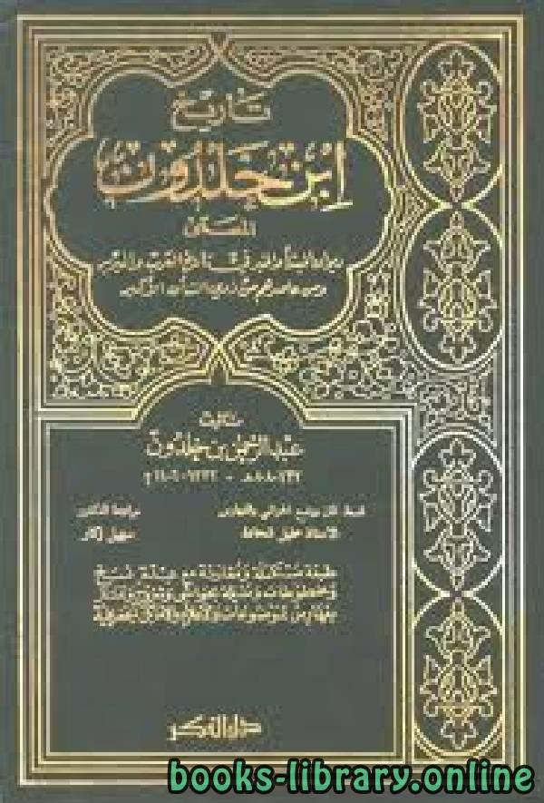 ❞ كتاب تاريخ ابن خلدون ❝  ⏤ عبد الرحمن بن خلدون