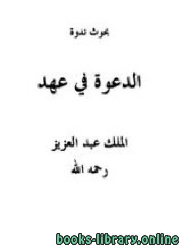 بحوث ندوة الدعوة في عهد الملك عبد العزيز آل سعود رحمه الله