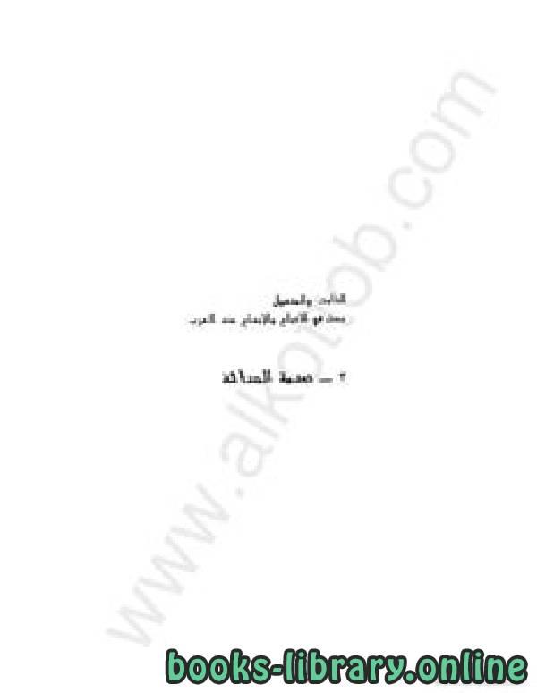 ❞ ديوان الثابت والمتحول بحث في الإتباع والإبداع عندالعرب - 3-صدمة الحداثة ❝  ⏤ أدونيس