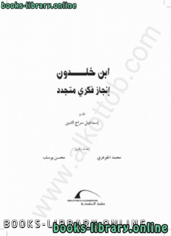 ❞ كتاب ابن خلدون إنجاز فكرى متجدد ❝  ⏤ إسماعيل سراج الدين