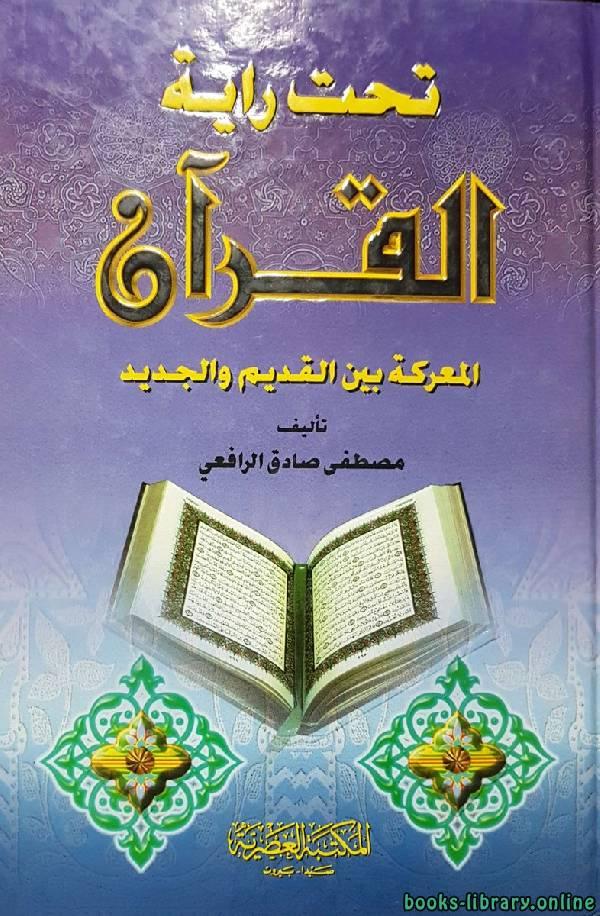 ❞ كتاب تحت رآية القرآن ❝  ⏤ مصطفى صادق الرفاعى