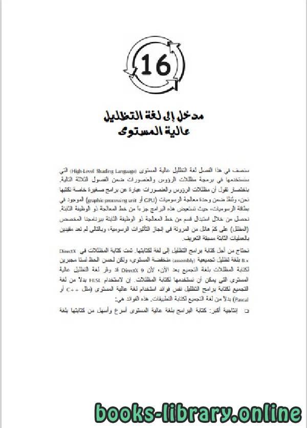 ❞ كتاب مدخل إلى لغة التظليل عالية المستوى ❝  ⏤ محمد عبد الرزاق الابراهيم