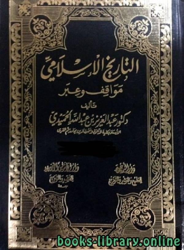❞ كتاب التاريخ الاسلامي مواقف وعبر السيرة النبوية الجزء الثالث ❝  ⏤ د. عبدالعزيز بن عبدالله الحميدي