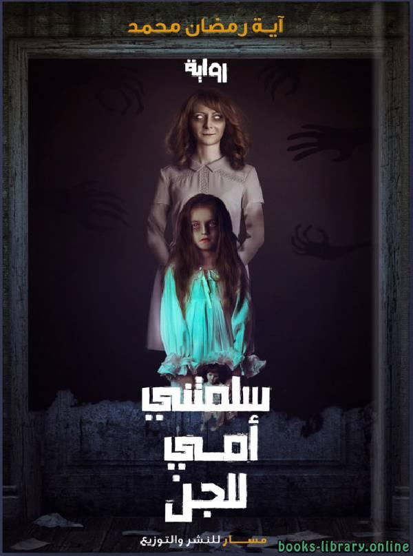 ❞ رواية سلمتني أمي للجن ❝  ⏤ آية رمضان