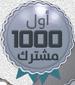 وسام أول 1000