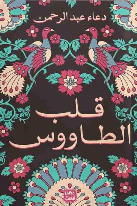 ❞ رواية قلب الطاووس ❝  ⏤ دعاء عبد الرحمن