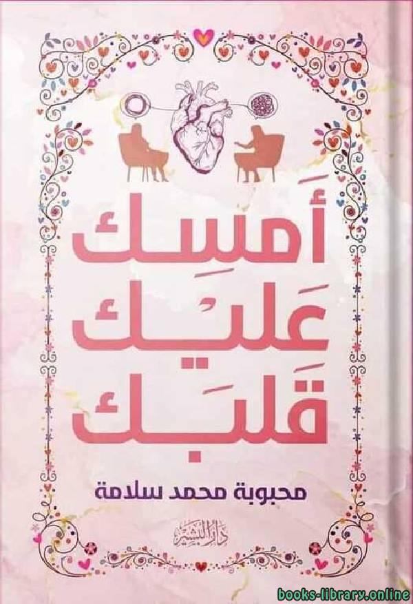 ❞ كتاب أمسك عليك قلبك ❝  ⏤ محبوبة محمد سلامة