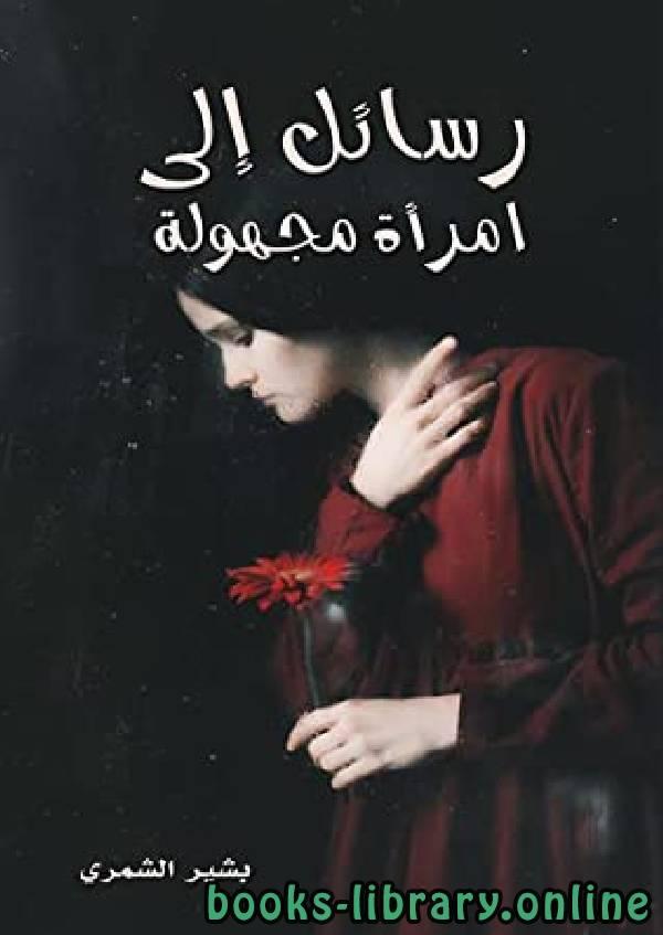❞ كتاب  رسائل الى إمرأة مجهولة بشير الشمري ❝  ⏤ بشير الشمري