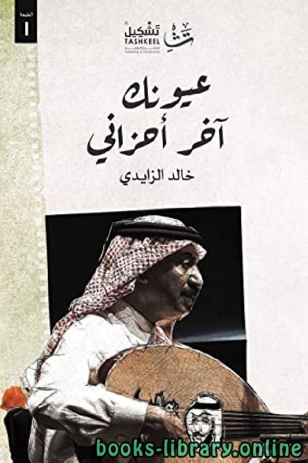 ❞ كتاب عيونك آخر أحزاني ❝  ⏤ خالد الزايدي