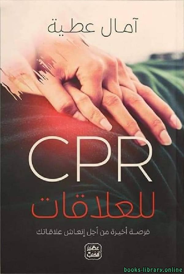 ❞ كتاب CPR للعلاقات فرصة أخيرة من أجل إنعاش علاقاتك ❝  ⏤ آمال عطية
