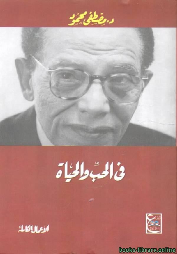 ❞ كتاب في الحب والحياة ❝  ⏤ مصطفى محمود