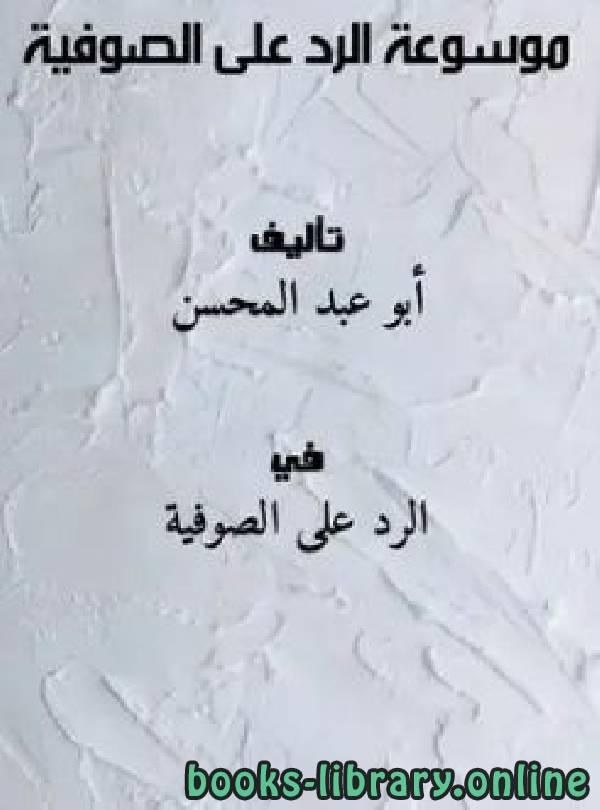 ❞ كتاب موسوعة الرد على الصوفية ❝  ⏤ أبو عبد المحسن
