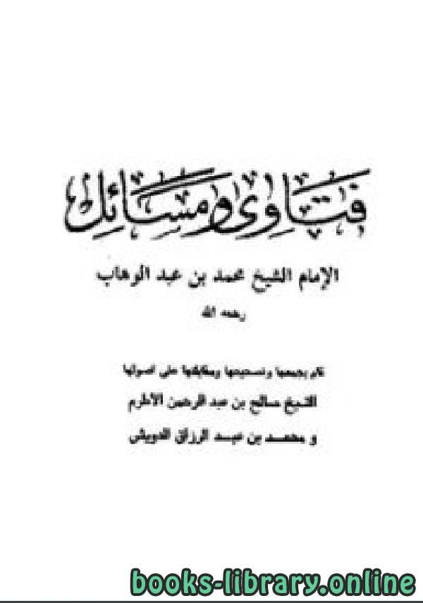 ❞ كتاب فتاوى ومسائل ❝  ⏤ محمد بن عبدالوهاب