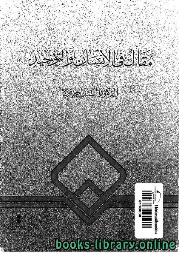 ❞ كتاب مقال في الإنسان والتوحيد ❝  ⏤ د. السيد أحمد فرج