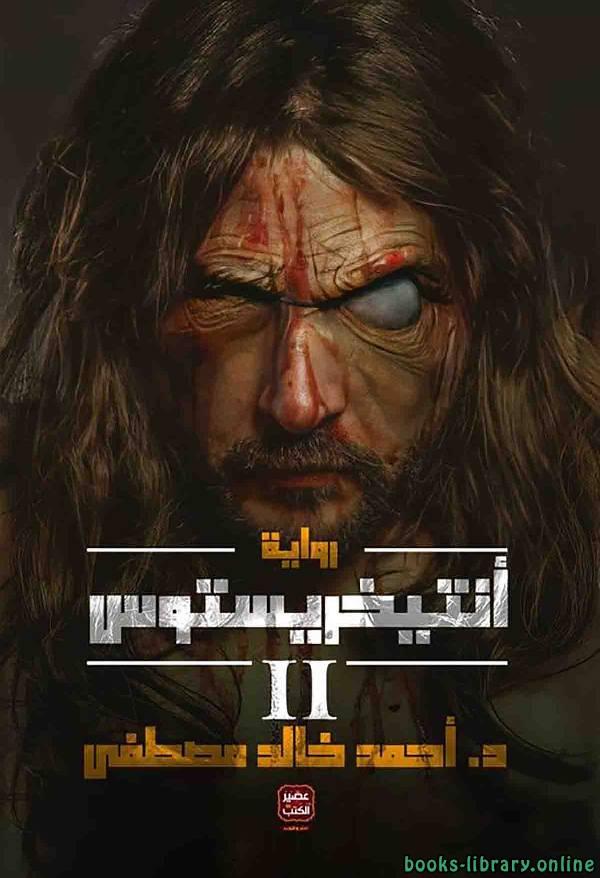 ❞ رواية أنتيخريستوس 2 ❝  ⏤ أحمد خالد مصطفى