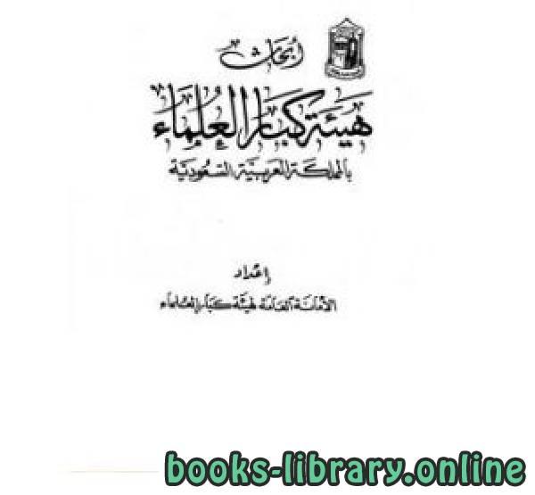 ❞ كتاب أبحاث هيئة كبار العلماء ❝  ⏤ هيئة كبار العلماء بالمملكة العربية السعودية