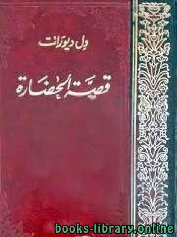 ❞ كتاب قصة الحضارة مجلد 1 ❝  ⏤ ول وايريل ديورانت