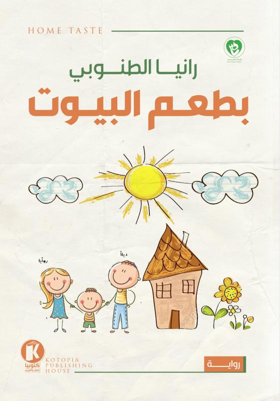 ❞ رواية بطعم البيوت ❝  ⏤ رانيا الطنوبى
