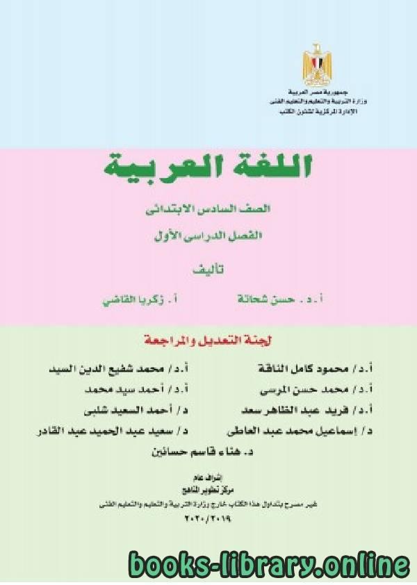 ❞ مذكّرة الصف السادس لغة عربية كتاب الطالب للفصل الأول من العام الدراسي 2019-2020 وفق المنهاج المصري الحديث ❝  ⏤ مجموعة من المؤلفين