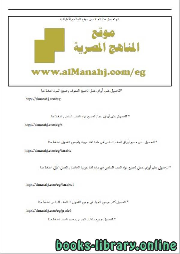 ❞ مذكّرة الصف السادس لغة عربية المواضيع المتوقعة للفصل الأول من العام الدراسي 2019-2020 وفق المنهاج المصري الحديث ❝  ⏤ مؤلف غير معروف