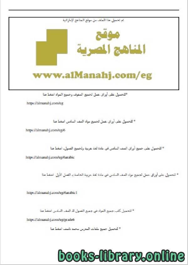 ❞ مذكّرة الصف السادس لغة عربية امتحانات الفصل الأول من العام الدراسي 2019-2020 وفق المنهاج المصري الحديث ❝  ⏤ مؤلف غير معروف