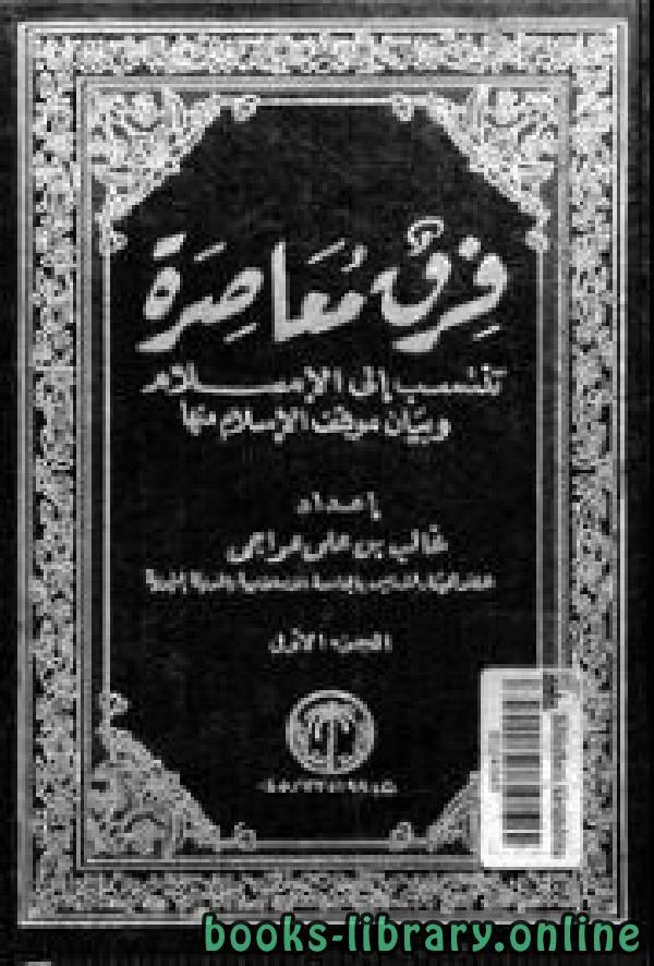 فرق معاصرة تنسب إلى الإٍسلام وبيان موقف الإسلام منها الجزء الأول