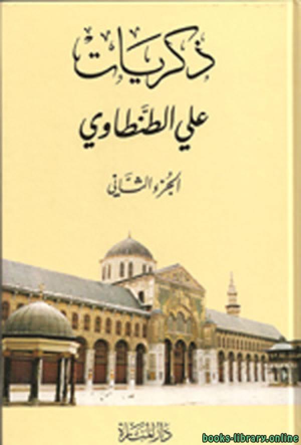 ذكريات علي الطنطاوي - الجزء الثاني