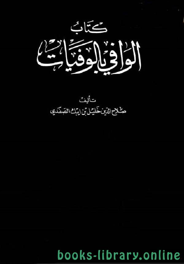 ❞ كتاب الوافي بالوفيات الجزء السادس ❝  ⏤ صلاح الدين الصفدي