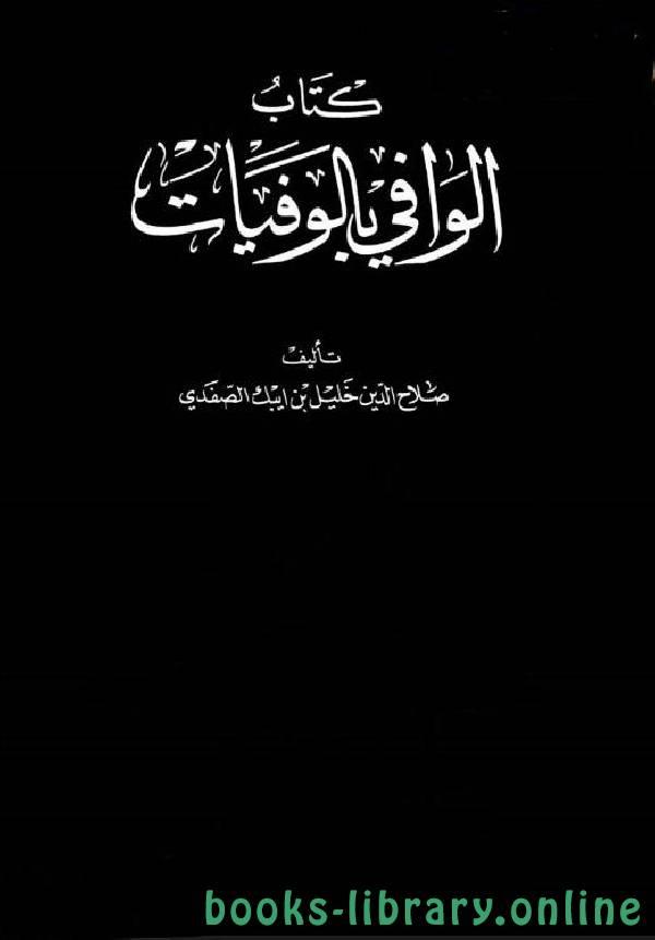 ❞ كتاب الوافي بالوفيات الجزء الاول ❝  ⏤ صلاح الدين الصفدي