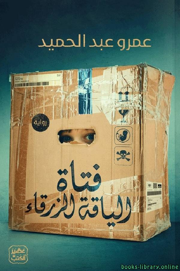 ❞ رواية فتاة الياقة الزرقاء ❝  ⏤ عمرو عبد الحميد