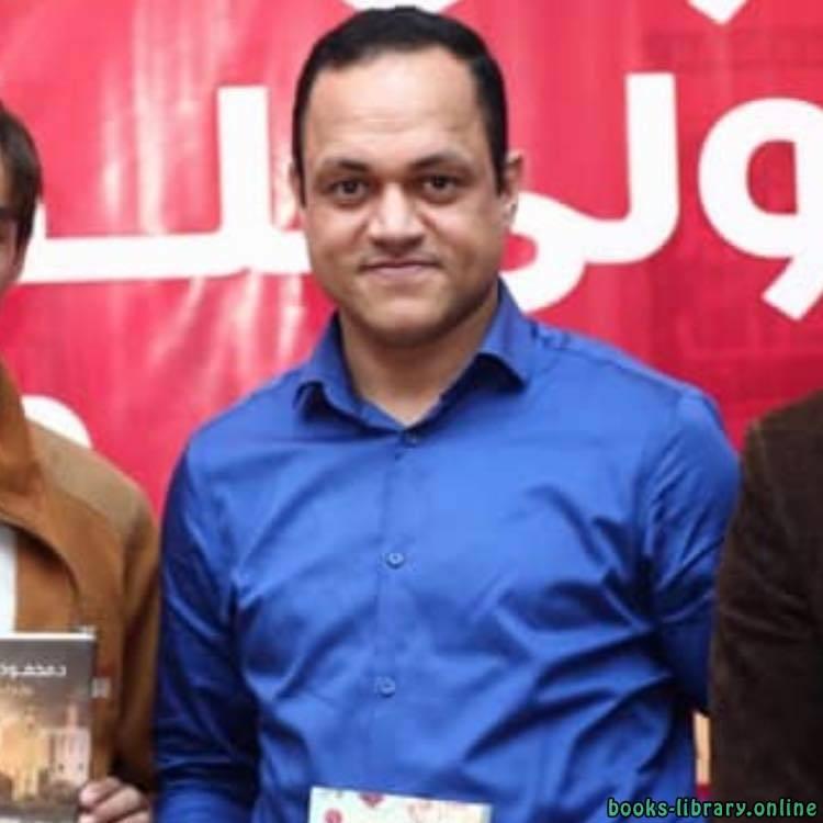 كتب محمود ماهر الإمام