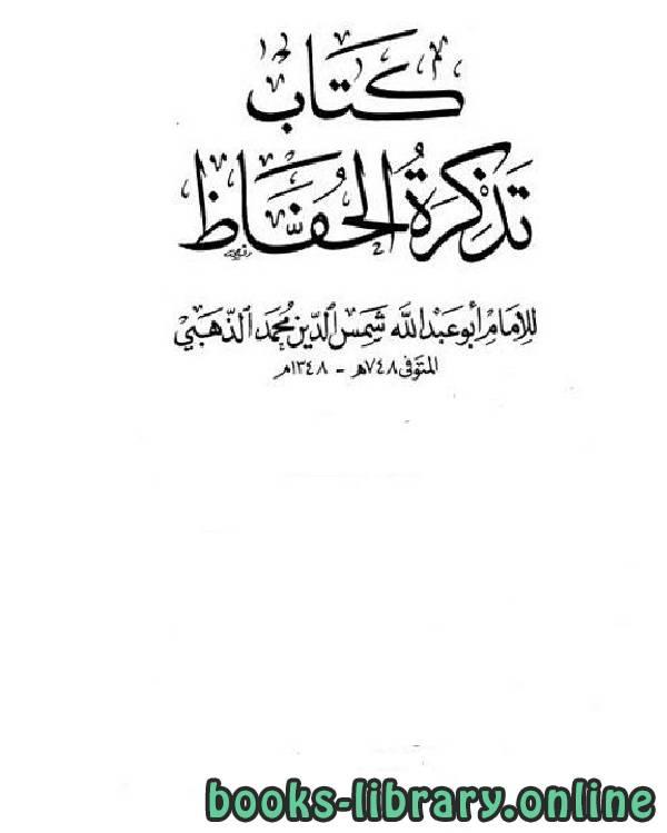 ❞ كتاب تذكرة الحفاظ الجزء الثاني ❝  ⏤ شمس الدين محمد بن أحمد بن عثمان الذهبى