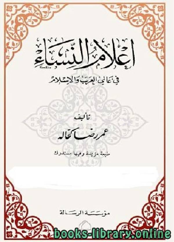 ❞ كتاب أعلام النساء في عالمي العرب والإسلام الجزء الثالث ❝  ⏤ عمر رضا كحالة