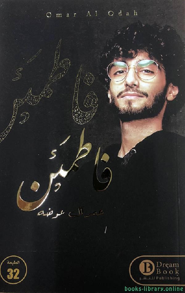 ❞ كتاب فاطمئن ❝  ⏤ عمر آل عوضة