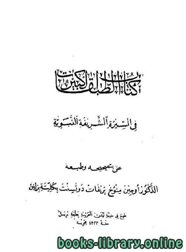 ❞ كتاب الطبقات الكبير في السيرة النبوية الشريفة ❝  ⏤ محمد بن سعد بن مَنِيع